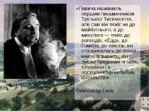 «Павича називають першим письменником Третього Тисячоліття, але сам він тяжіє...