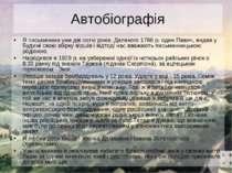 Автобіографія Я письменник уже дві сотні років. Далекого 1766 р. один Павич, ...