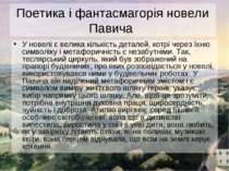 Поетика і фантасмагорія новели Павича У новелі є велика кількість деталей, ко...
