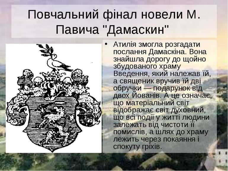 """Повчальний фінал новели М. Павича """"Дамаскин"""" Атилія змогла розгадати послання..."""