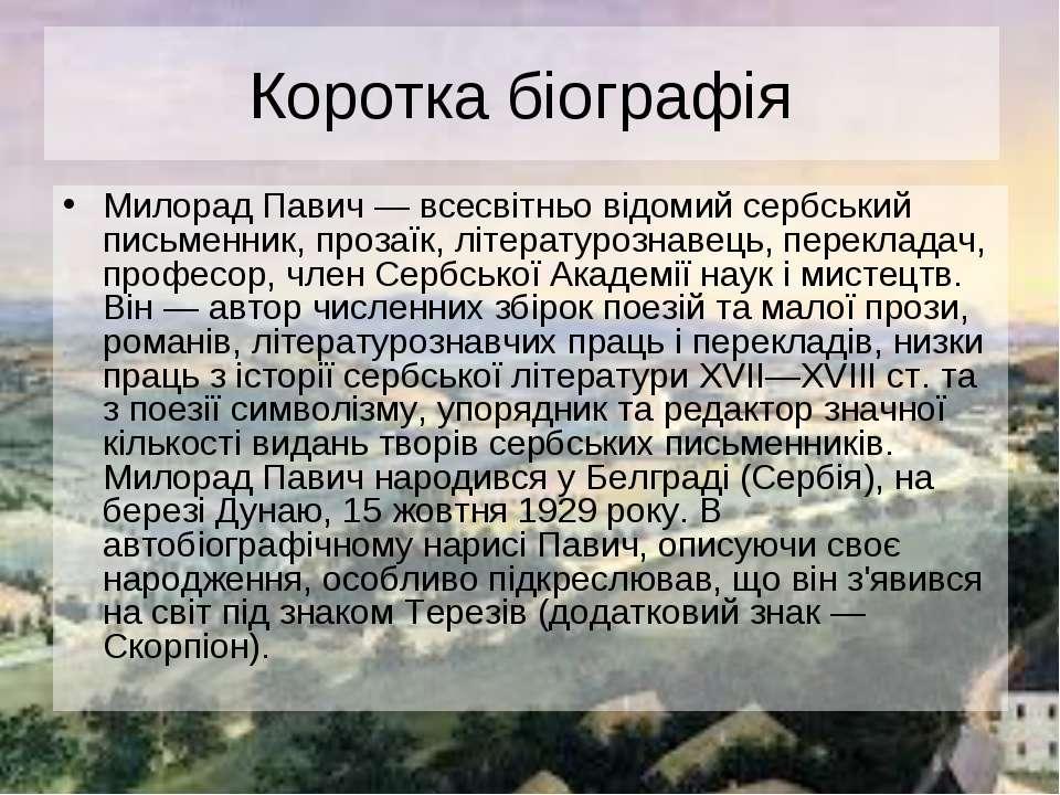 Коротка біографія Милорад Павич — всесвітньо відомий сербський письменник, пр...