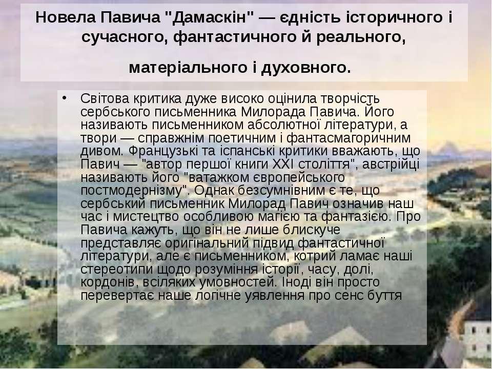"""Новела Павича """"Дамаскін"""" — єдність історичного і сучасного, фантастичного й р..."""