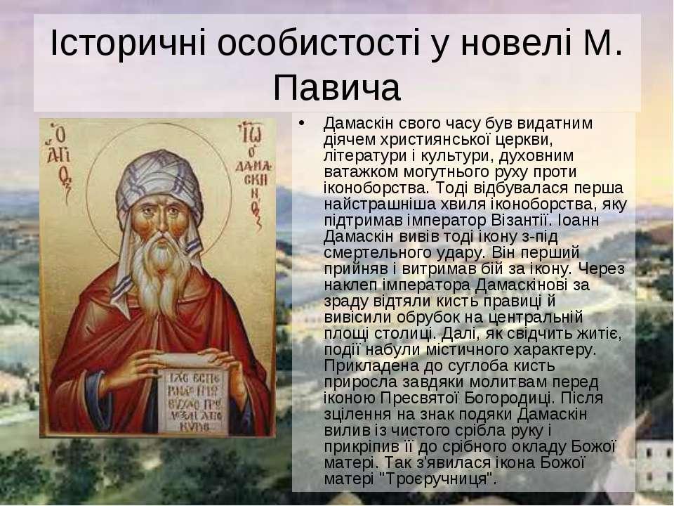 Історичні особистості у новелі М. Павича Дамаскін свого часу був видатним дія...