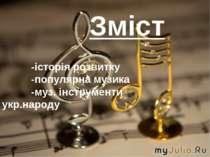 Зміст -історія розвитку -популярна музика -муз. інструменти укр.народу