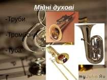 Мідні духові -Труби -Тромбони -Туба