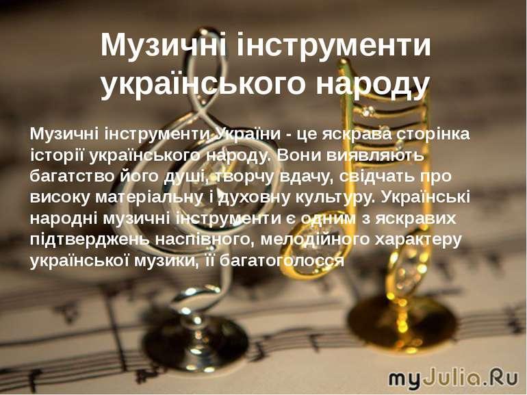 Музичні інструменти українського народу Музичні інструменти України - це яскр...