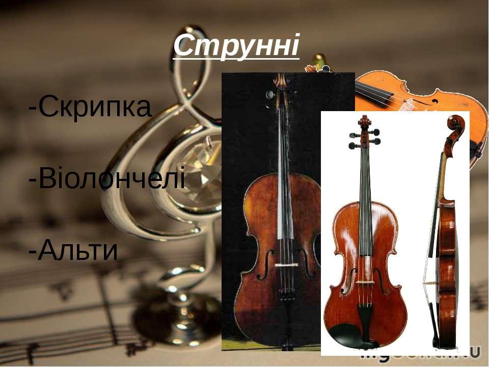 Струнні -Скрипка -Віолончелі -Альти