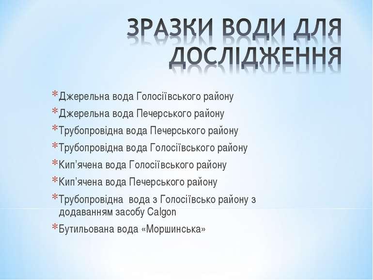 Джерельна вода Голосіївського району Джерельна вода Печерського району Трубоп...