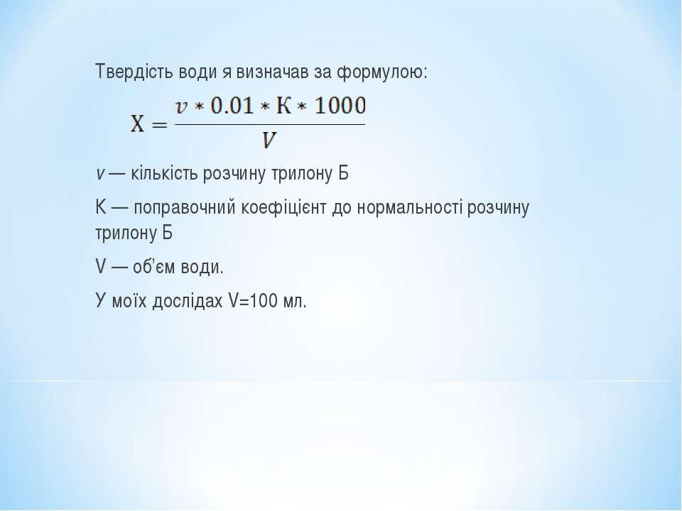 Твердість води я визначав за формулою: v — кількість розчину трилону Б К — по...