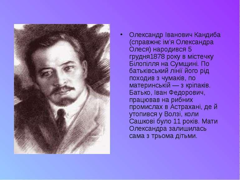 Олександр Іванович Кандиба (справжнє ім'я Олександра Олеся) народився 5 грудн...