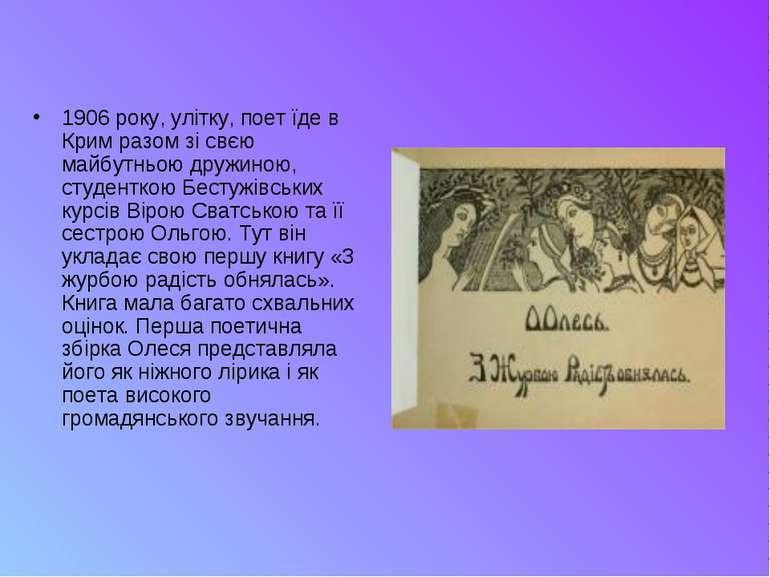 1906 року, улітку, поет їде в Крим разом зі свєю майбутньою дружиною, студент...