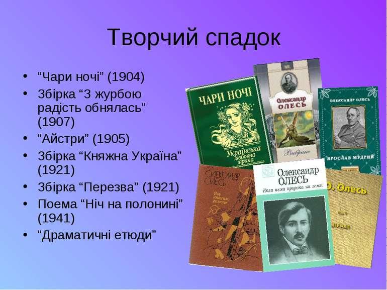"""Творчий спадок """"Чари ночі"""" (1904) Збірка """"З журбою радість обнялась"""" (1907) """"..."""