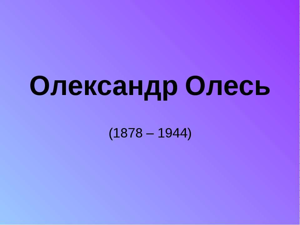 Олександр Олесь (1878 – 1944)