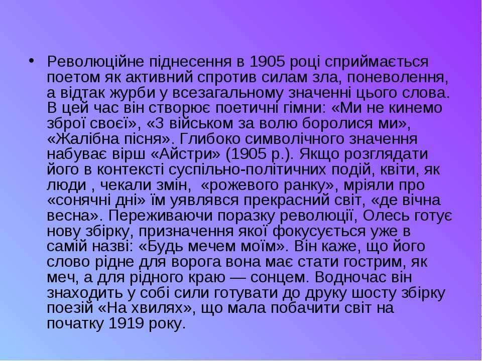 Революційне піднесення в 1905 році сприймається поетом як активний спротив си...