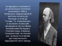 За підозрою в належності до нелегальної політичної організації в 1863 р. Кони...