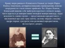 Кращі твори раннього Кониського близькі до творів Марка Вовчка тематикою, ант...