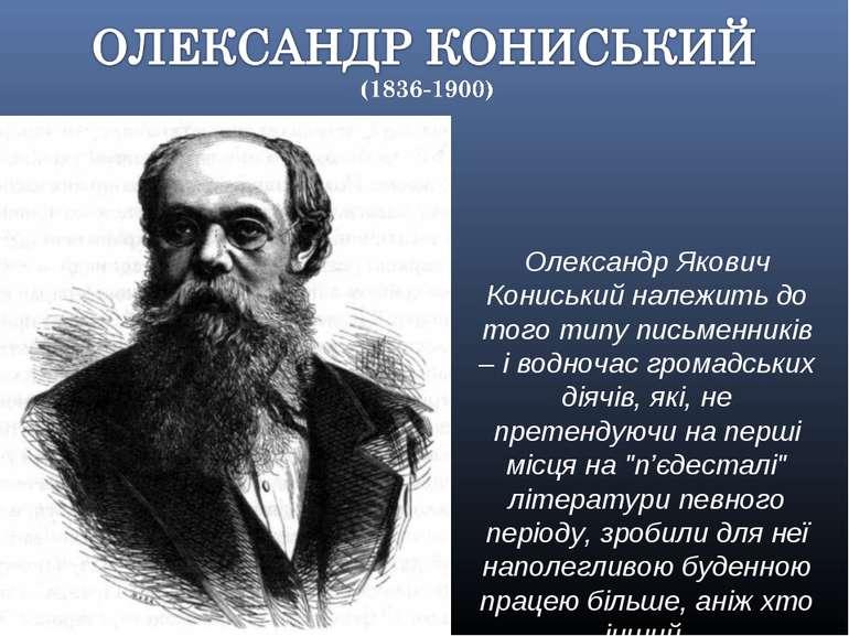 Олександр Якович Кониський належить до того типу письменників – і водночас гр...