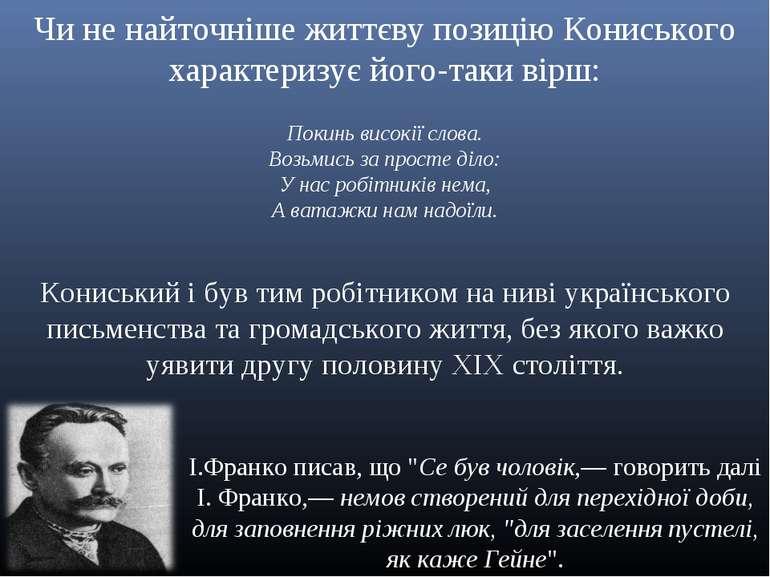 Чи не найточніше життєву позицію Кониського характеризує його-таки вірш: Поки...