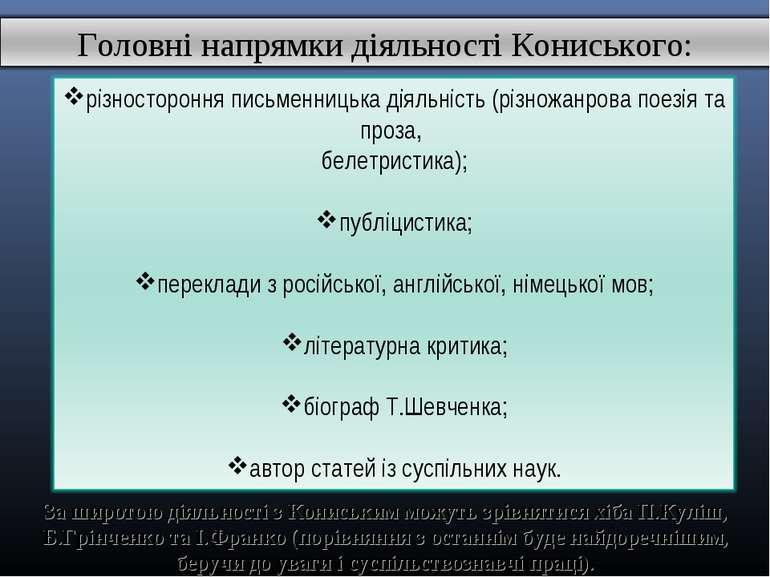 За широтою діяльності з Кониським можуть зрівнятися хіба П.Куліш, Б.Грінченко...