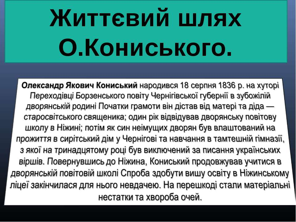 Життєвий шлях О.Кониського.