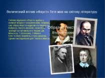 Величезний вплив «Фауст» Гете мав на світову літературу. Світове відлуння «Фа...