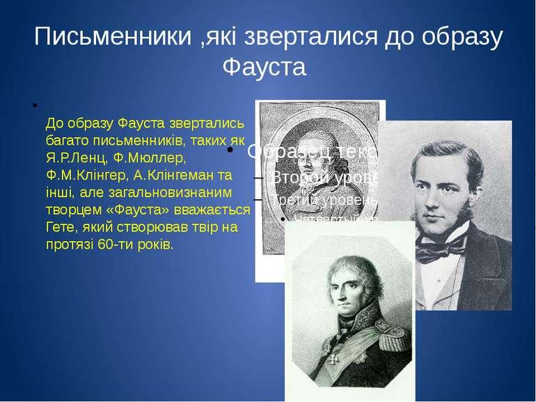 Письменники ,які зверталися до образу Фауста До образу Фауста звертались бага...