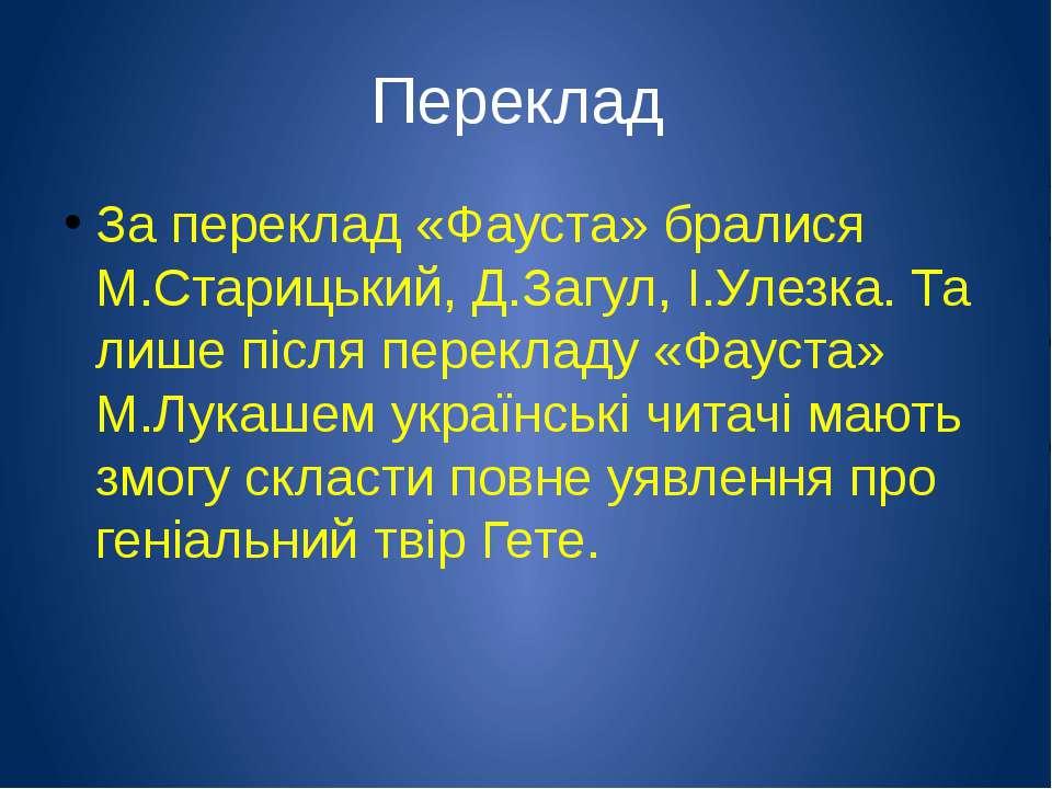Переклад За переклад «Фауста» бралися М.Старицький, Д.Загул, І.Улезка. Та лиш...
