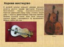 В духовній культурі козацької держави високого розвитку досягло хорове мистец...