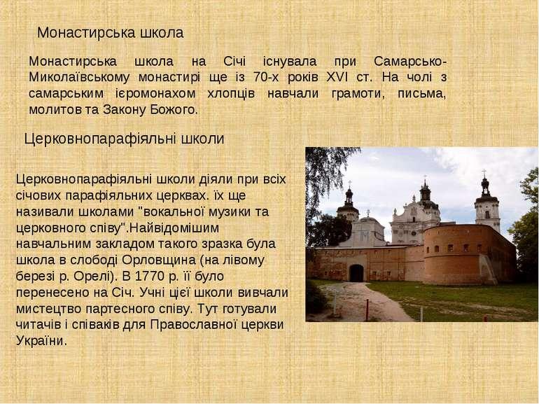 Монастирська школа на Січі існувала при Самарсько-Миколаївському монастирі ще...