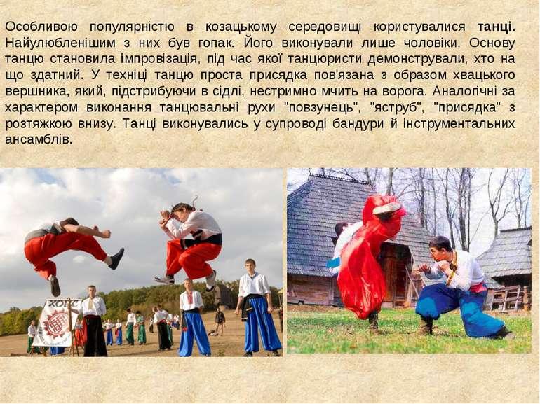 Особливою популярністю в козацькому середовищі користувалися танці. Найулюбле...