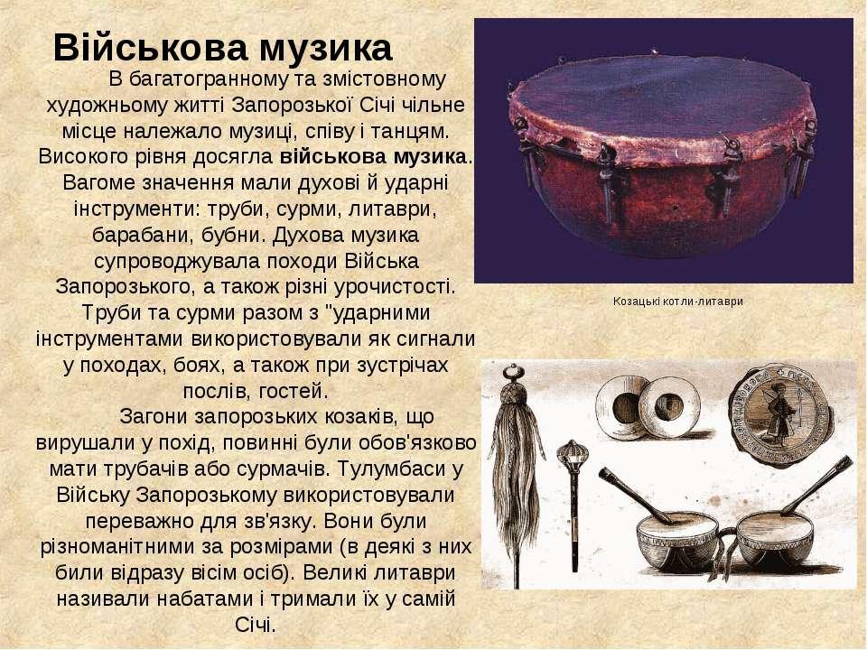 В багатогранному та змістовному художньому житті Запорозької Січі чільне місц...