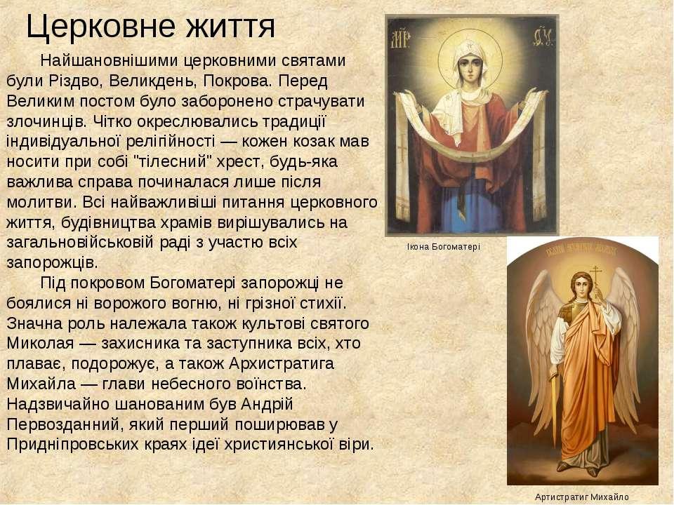 Найшановнішими церковними святами були Різдво, Великдень, Покрова. Перед Вели...