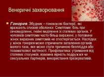 Венеричні захворювання Гонорея. Збудник – гонококові бактерії, які вражають с...