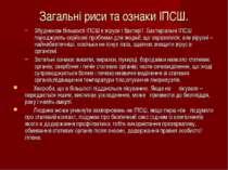Загальні риси та ознаки ІПСШ. Збудником більшості ІПСШ є віруси і бактерії. Б...