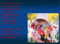Здоров'я - це багатство, Яке Господь нам дав, І треба, щоб з дитинства Його т...