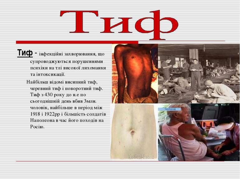 Тиф - інфекційні захворювання, що супроводжуються порушеннями психіки на тлі ...