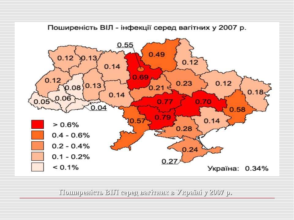 Поширеність ВІЛ серед вагітних в Україні у 2007 р.
