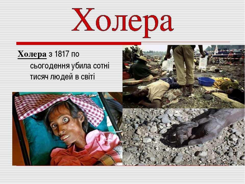 Холера з 1817 по сьогодення убила сотні тисяч людей в світі