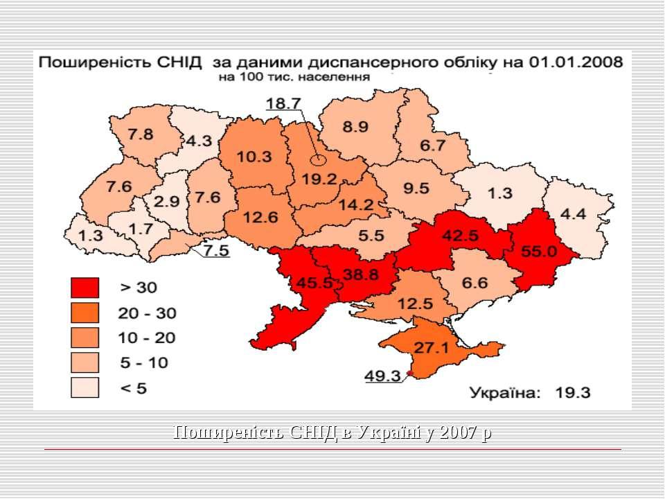 Поширеність СНІД в Україні у 2007 р