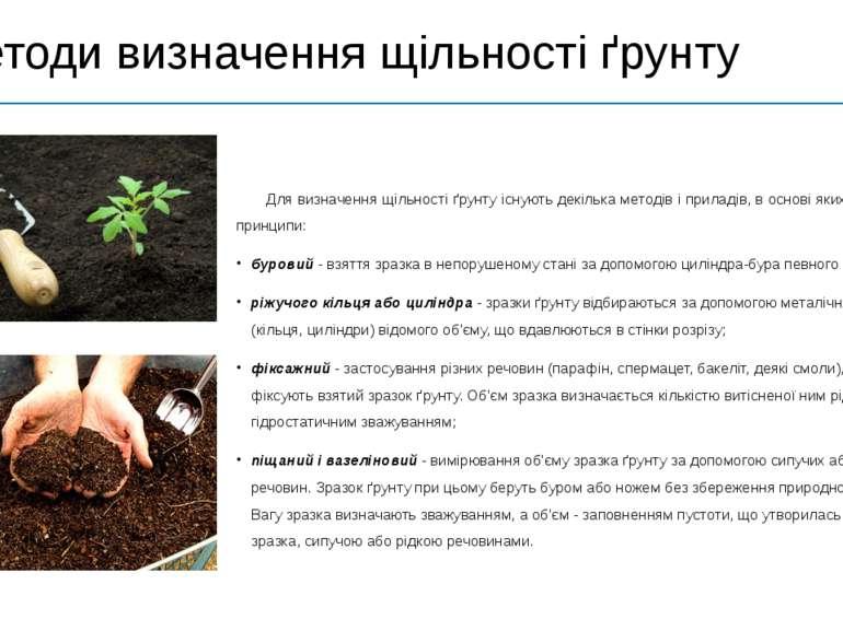 Визначення щільності твердої фази ґрунту; Щільність твердої фази знаходиться ...