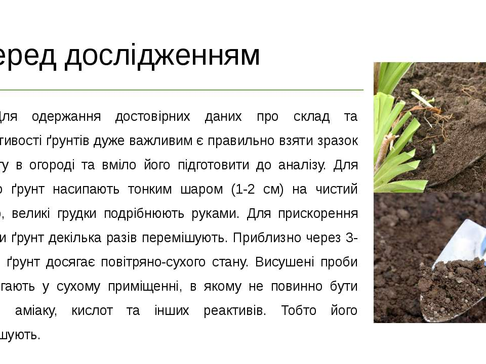 Визначення щільності ґрунту Масу одиниці об'єму абсолютно сухого ґрунту в неп...