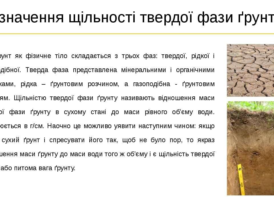 Визначення загальної пористості і шпаруватості аерації ґрунту; Ґрунт як фізич...