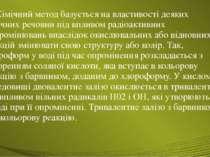 Хімічний метод базується на властивості деяких хімічних речовин під впливом р...