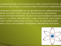 Калориметричний метод базується на зміні кількості теплоти, яка виділяється в...