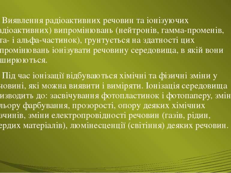 Виявлення радіоактивних речовин та іонізуючих (радіоактивних) випромінювань (...