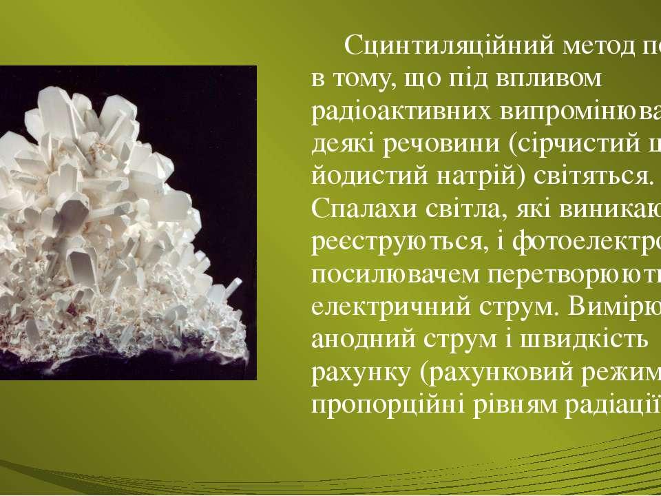 Сцинтиляційний метод полягає в тому, що під впливом радіоактивних випромінюва...