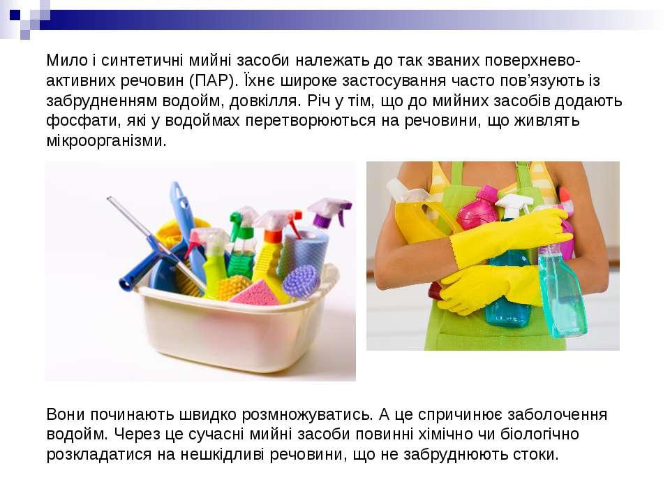 Мило і синтетичні мийні засоби належать до так званих поверхнево-активних реч...