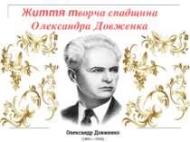Життя творча спадщина Олександра Довженка