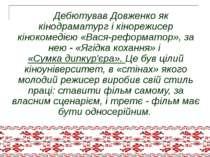 Дебютував Довженко як кінодраматург і кінорежисер кінокомедією «Вася-реформат...