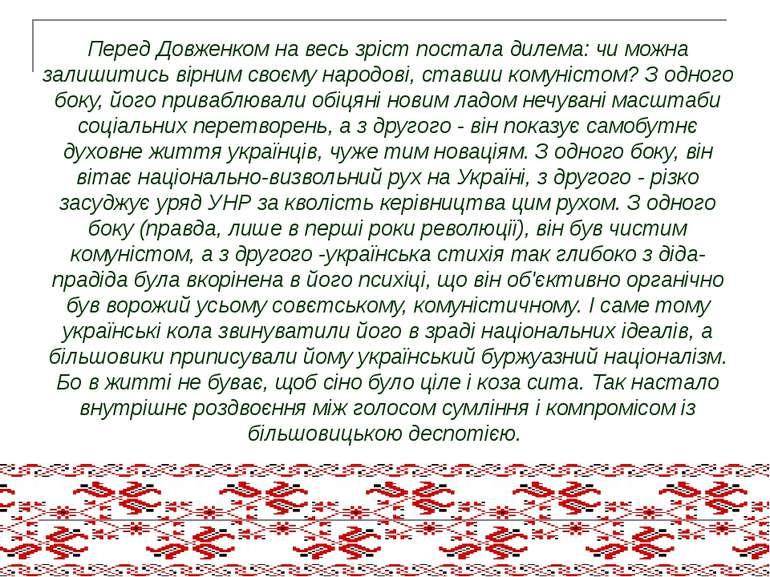 Перед Довженком на весь зріст постала дилема: чи можна залишитись вірним своє...
